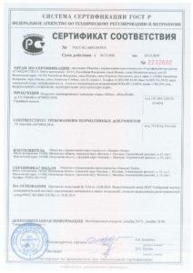 Сертификат соовтетсвия